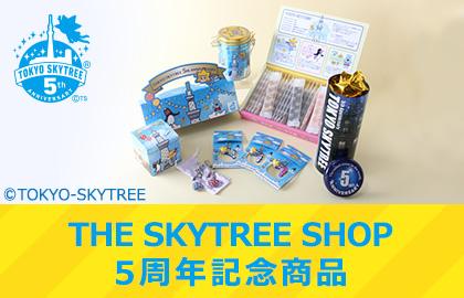 skytree03