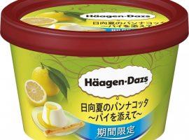【必吃甜點】LAWSON限定!日本哈根達斯期間限定冰品「日向夏柑橘義式奶酪冰淇淋」