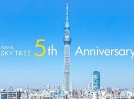 【東京必去】東京晴空塔開業5週年!全新設計燈光《幟》搭配限定商品&活動登場!
