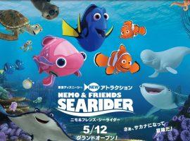 【東京迪士尼】迪士尼海洋全新遊樂設施,來跟尼莫與海洋小夥伴們一起冒險吧!