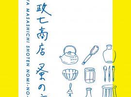 【東京大阪必逛】中川政七商店首次「蚤之市」東京大阪兩地展開,快來找好貨撿便宜!