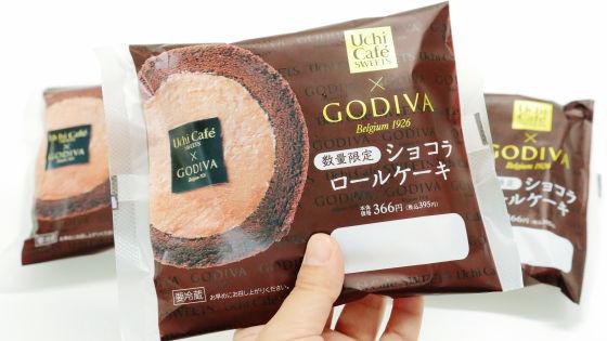 godiva02