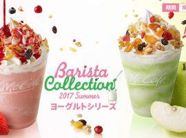 【日本甜點】期間限定、店鋪限定!麥當勞夏日繽紛水果優格冰沙