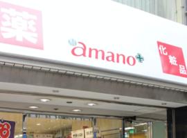 日本必買藥妝 終極推薦清單!!!【名古屋 榮】最受觀光客歡迎藥妝店amano