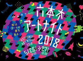 一夜限定!「六本木藝術之夜」將街道化身藝術舞台,2018初夏來場藝術散步吧!