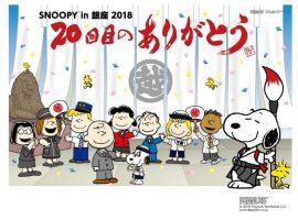 【SNOOPY X 銀座三越】SNOOPY in 銀座邁入第20年,和風史努比與夥伴們一同來慶祝!