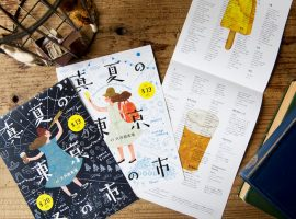 【東京必逛】「東京蚤之市」特別版,史上最大規模跳蚤市場「真夏的東京蚤之市」品川登場