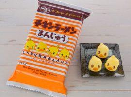 【必買伴手禮】日清元祖級小雞拉麵推出超可愛和果子「小雞拉麵饅頭」!