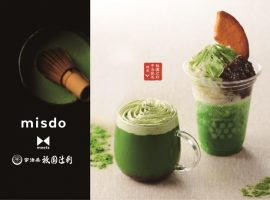 【必吃甜點】MISTER DONUT 與宇治茶專門店「祇園辻利」共同開發限定抹茶飲品