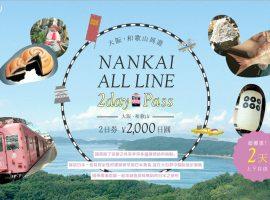 【超划算 南海電鐵二日券】只要這一張!遊關西盡享日本美食、溫泉、世界遺產及和服體驗!「NANKAI ALL LINE 2day Pass」