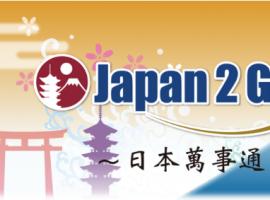 【日旅APP推薦】下載「日本萬事通」讓你在全日本40萬個熱點輕鬆上網!還可查詢交通轉乘、周邊觀光資訊!
