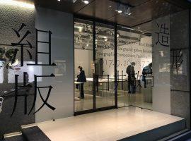 徜徉一趟日本排版設計之旅  銀座GGG「組版造型」設計展