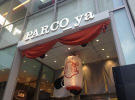 【東京必逛】巴而可進駐東京上野,推出大人專屬的全新商場「PARCO_ya」