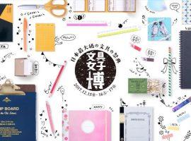 文具控女子必見!3日限定日本最大級文具祭,「文具女子博」12月東京登場