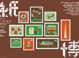 2日限定「紙博」移師東京,聚集世界各地紙品雜貨及文具,紙迷必見