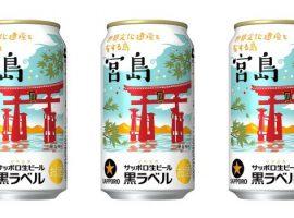 【必買限定商品】日本SAPPORO黑標生啤酒推出地區限定「世界文化遺產 宮島」設計罐