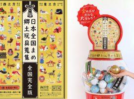 【中川政七商店】日本全國迷你鄉土玩具扭蛋完全版發售,精緻小巧傳統玩具一次收齊