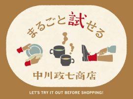 【東京必逛】「中川政七商店」首間體驗型旗艦店於東京表參道開幕
