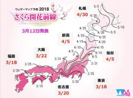 日本賞櫻 2018年櫻開花預測【隨時更新】