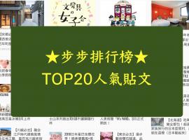 【排行榜】日本現在最熱門!TOP20週間人氣貼文