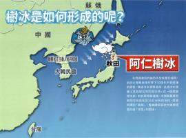【北秋田】探勘樹冰Snow Monster形成的秘密!