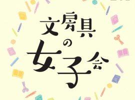 【澀谷LOFT】文具控女子必見!LOFT首次推出文具主題大型企劃「文房具的女子會」