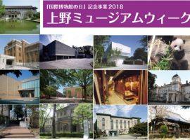 【東京必去】上野博物館週登場,博物館免費逛多種好康別錯過