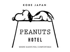 【神戶住宿】史努比開飯店囉!2018年8月「PEANUTS HOTEL」開門迎客