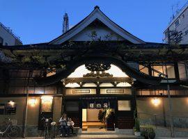 【淺草】曙湯:在優雅的日式老宅裡泡湯