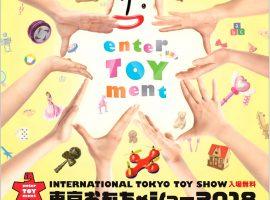 日本規模最大的玩具慶典「東京玩具Show 2018」6月登場,歡迎親子家庭免費參觀體驗