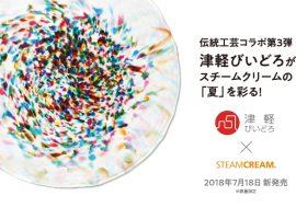 【日本必買伴手禮】STEAM CREAM X 日本青森傳統玻璃工藝 推出夏季數量限定蒸氣乳霜禮盒