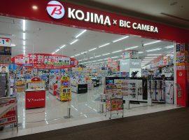 【優惠券】全國KOJIMA 電器藥妝商場都能使用的8%免稅+7%折扣券,立刻來下載!