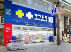 【優惠券】下載「札幌藥妝」折價券!從北海道遍佈全日本超好買優惠藥妝店