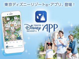 東京迪士尼渡假園區必備!超便利的園區小幫手官方手機APP正式上線!
