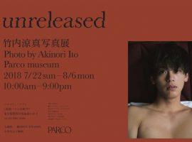 【粉絲必看】人氣男星竹內涼真首次巡迴寫真展,首站東京池袋PARCO MUSEUM登場