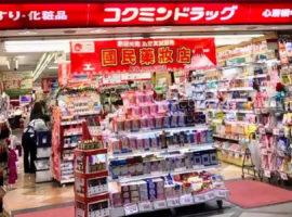 【優惠券】2019最新!KoKuMiN國民藥妝店優惠券 8%+5%  快收藏!