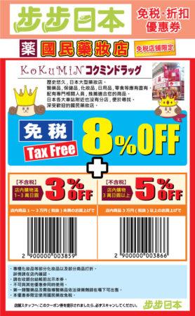 【優惠券】2018最新!KoKuMiN國民藥妝店優惠券 8%+5%  快收藏!