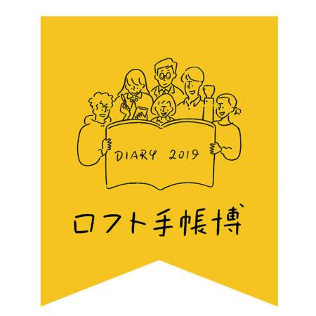 【2019手帳情報】「LOFT手帳博覽會」9月開幕,種類最齊全粉絲必去!