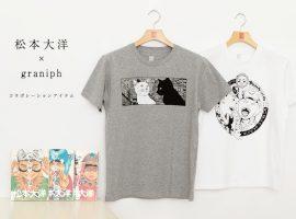 【必買限定商品】「惡童當街」漫畫家松本大洋出道30周年與graniph推出限定T-SHIRT