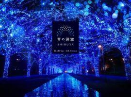 【東京必去】漫步夢幻藍色燈海,冬季人氣景點「青之洞窟SHIBUYA」11月浪漫登場