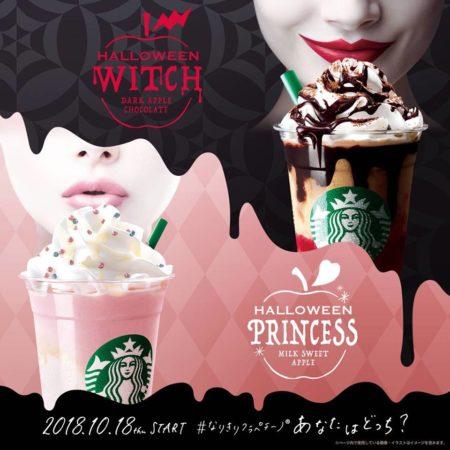 【期間限定】日本星巴克推出「萬聖節女巫VS萬聖節公主星冰樂」,哪一款會是你的PICK?