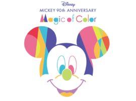 【粉絲必看】米奇90周年慶祝活動「Magic of Color」,90隻90色米奇限定登場