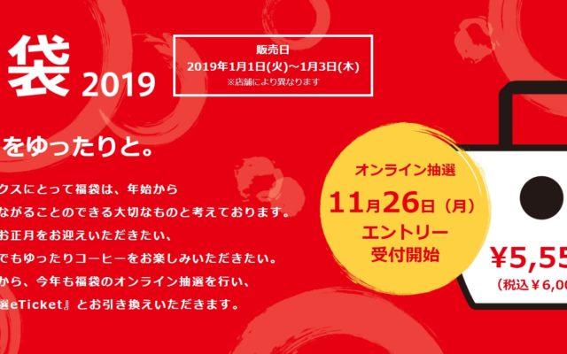 【2019福袋】日本星巴克福袋抽選、兌換方式,不要再傻傻排隊囉!