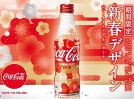 【必買限定商品】喜迎2019金豬年,日本可口可樂12月推出和服式樣新春限定瓶