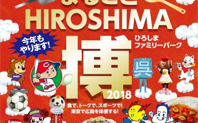 2018廣島博覽會11月東京二子玉川盛大舉行,廣島所有美味通通在這裡!