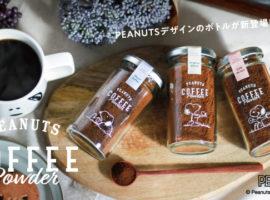 【必買】超可愛史努比INIC即溶咖啡!就算只為瓶罐也值得收藏