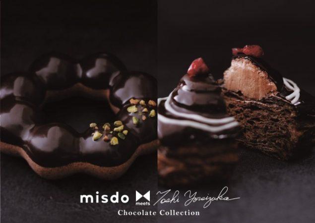 【必吃】巧克力迷又有口福啦!Mister Donut再度與甜點大師鎧塚俊彦合作推出限定甜點