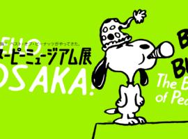 【大阪】西日本首次登場!史努比博物館特別展大阪會場資訊搶先曝光!