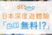 專人旅遊導覽服務omoto起跑!期間限定送900名免費體驗!