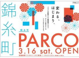 【東京】PARCO進駐錦系町車站,好吃好逛好買生活機能All In One